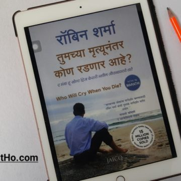 who will cry when you die marathi book review