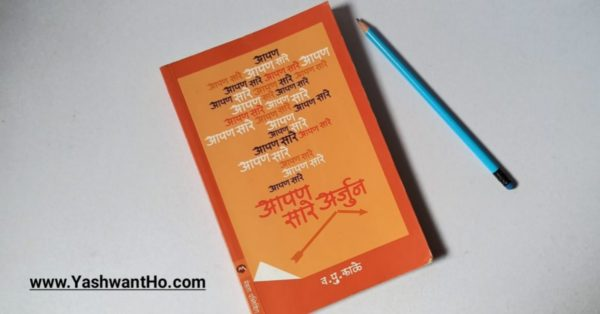 apan sare arjun marathi book review