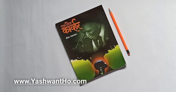 Ek hota carver book review