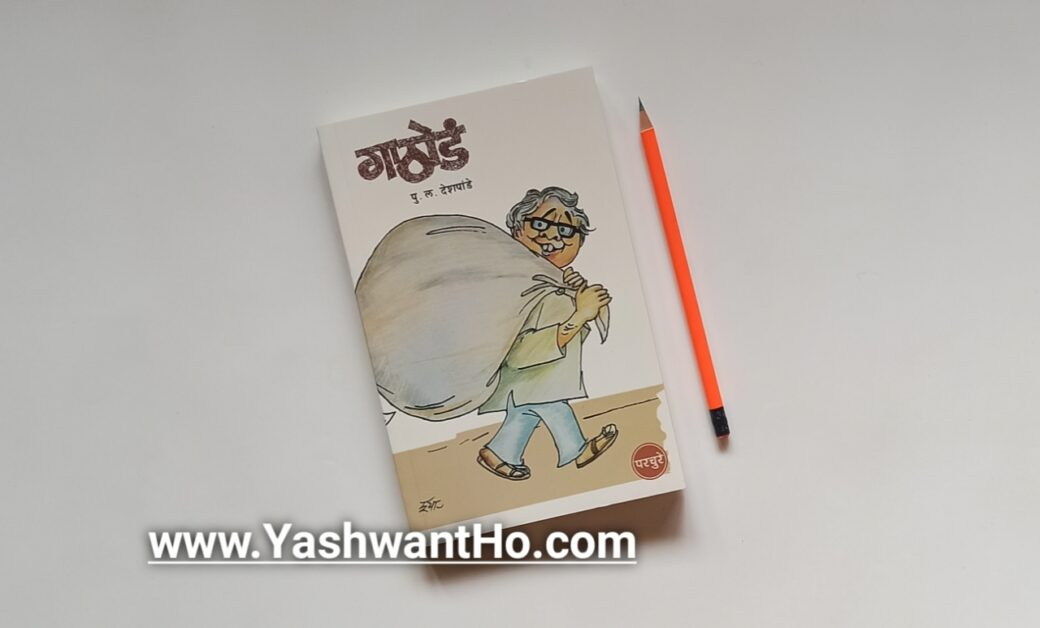 gathoda by pu la deshpande on yashwant ho blog